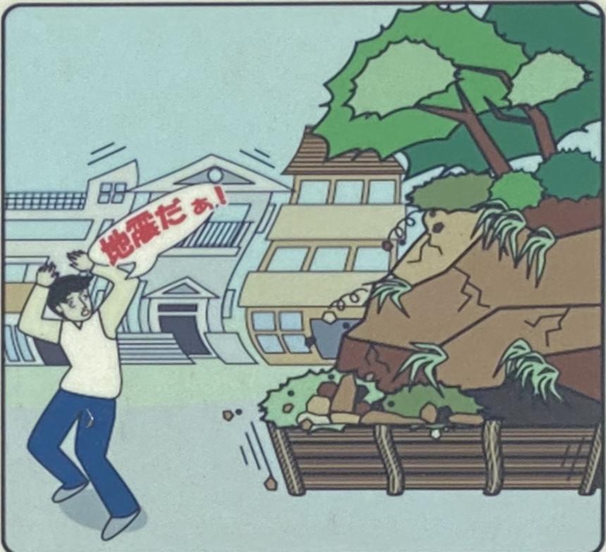 🔶地震の時は気をつけて!
