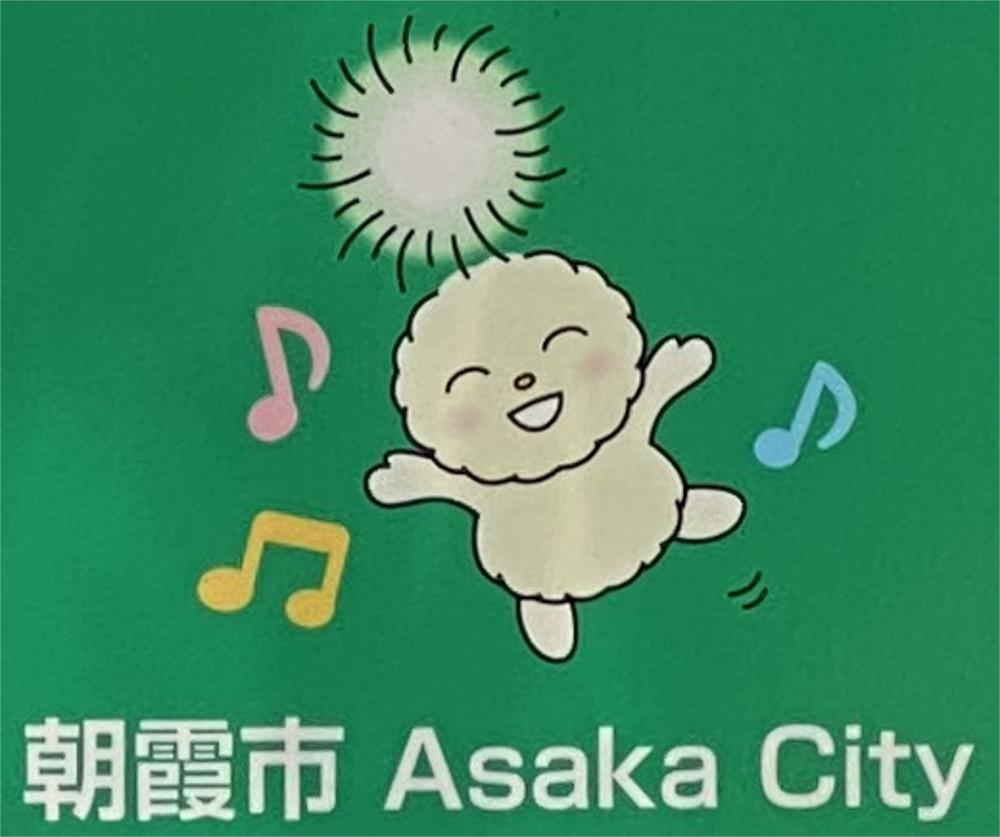 朝霞市 Asaka City.JPG