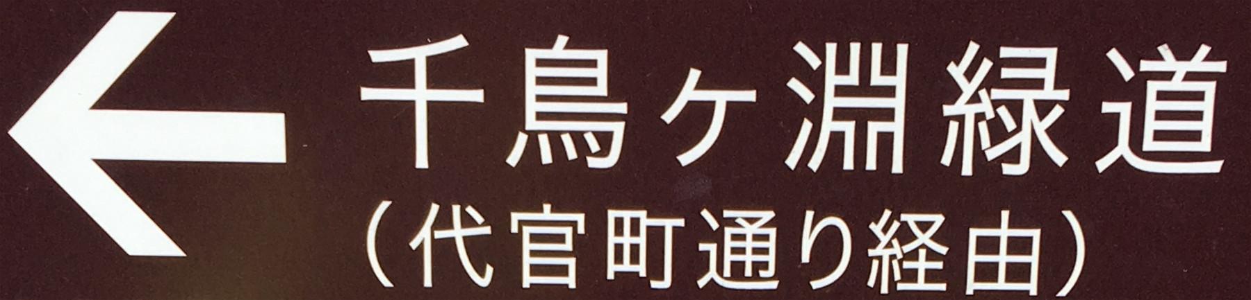 千鳥ヶ淵緑道 (代官町通り経由) 1230m